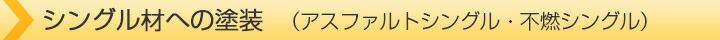 シングル材への塗装(アスファルトシングル・不燃シングル)