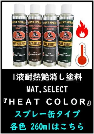 ヒートカラー 耐熱