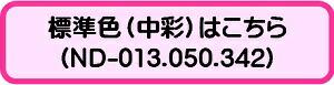標準色(中彩)(ND-013,050,342)はこちら