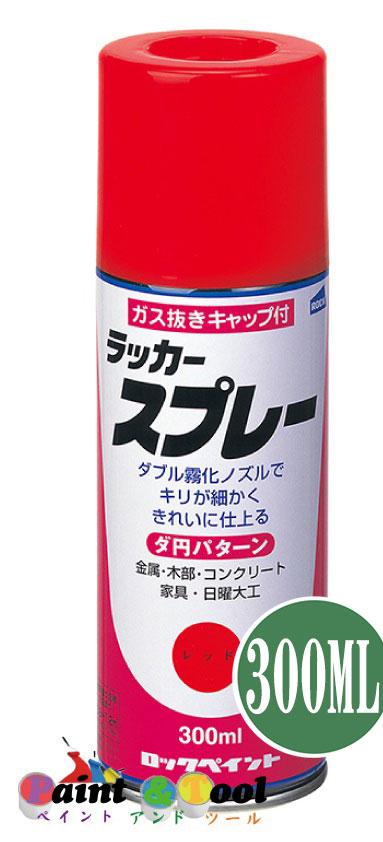 ラッカースプレー 300ml 各色 【ロックペイント】
