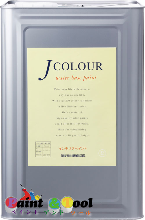 J COLOUR(Jカラー) 内装塗装用水性塗料 White Series 15L 各色【ターナー色彩】