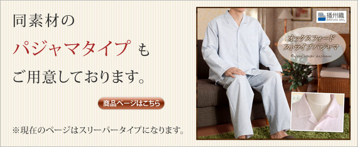 パジャマタイプもあります