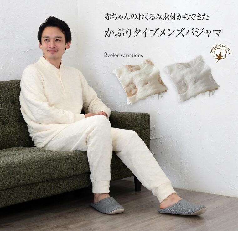 おくるみパジャマ