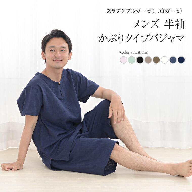 c59f8dbb3b77bd メンズ パジャマ 半袖 かぶり 丸首 綿100%二重ガーゼ(ダブルガーゼ) 0504 商品一覧 パジャマ工房