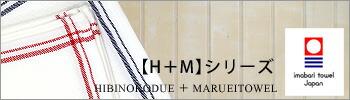 ひびのこづえハニカム織りシリーズ