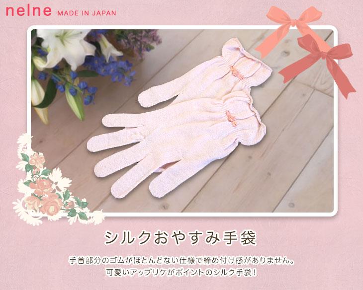 シルクおやすみ手袋