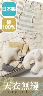 日本製 MADE IN JAPAN 綿100% 天衣無縫 ベビー ギフト 贈り物