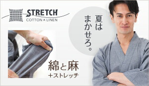 綿麻ストレッチシリーズ