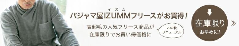 在庫限り♪パジャマ屋IZUMM(イズム) フリースがお買い得