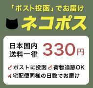 ネコポス 全国一律送料290円(税込)