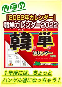 韓単カレンダー2022