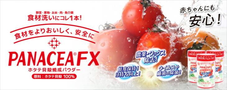 PANACEA FX (パナセアFX) 120g