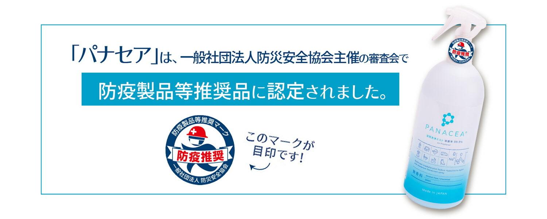 パナセアが防疫製品等推奨品に認定されました。