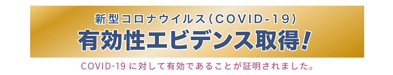 新型コロナウイルス(COVID-19に対する有効性エビデンスを取得しています。