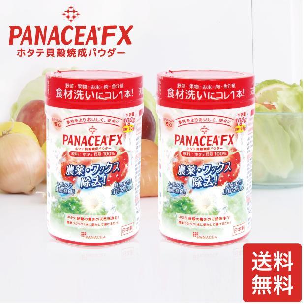 パナセアFX2個セット