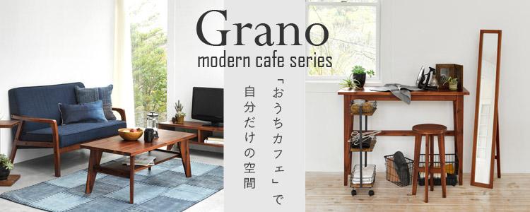 Granoシリーズ