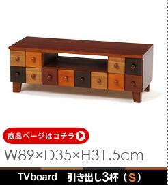クラフトテレビボード 収納3杯S(W89cm)