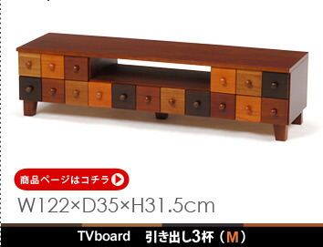クラフトテレビボード 収納3杯M(W122cm)