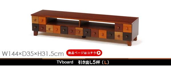 クラフトテレビボード 収納5杯L(W144cm)