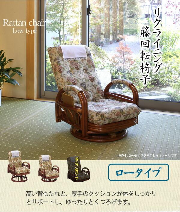 リクライニング籐回転椅子(ロータイプ)