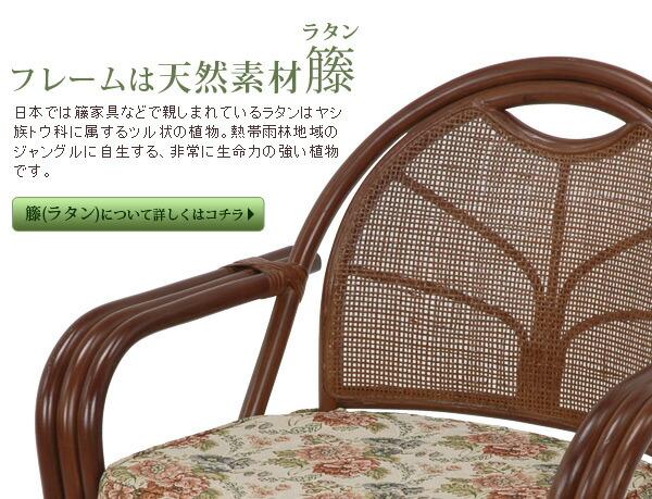 足腰に優しい、移動に便利な籐でできた回転座椅子