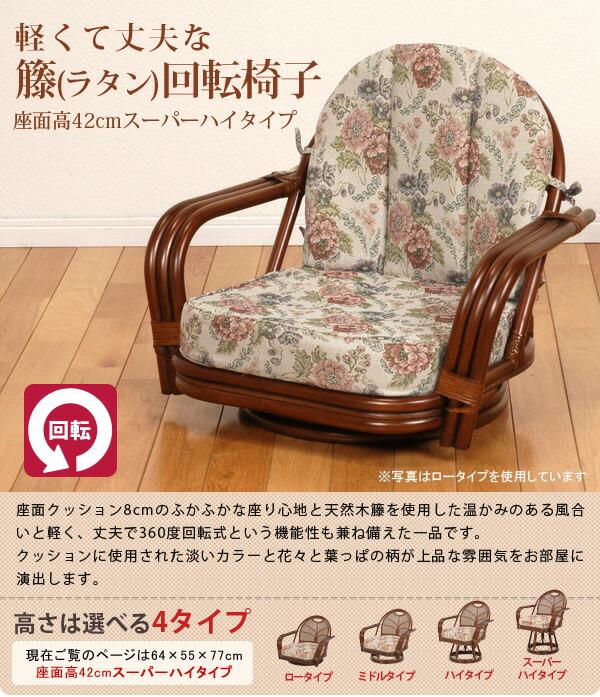 ラタン 籐でできた回転座椅子