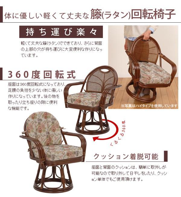360度回転するラタン製座椅子