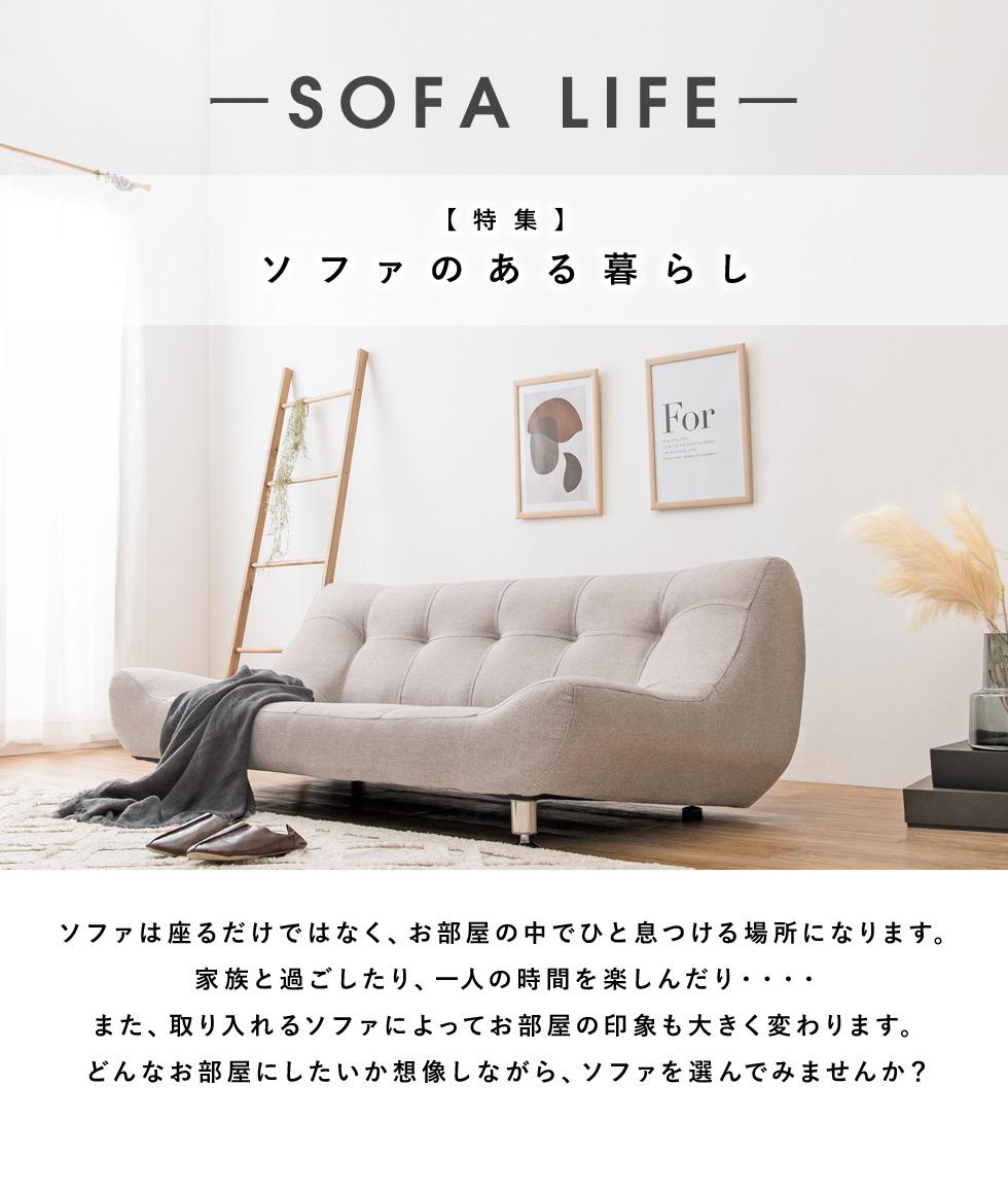 ソファのある暮らし