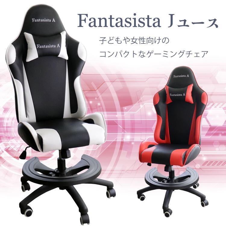 Fantasista A Jユース 1