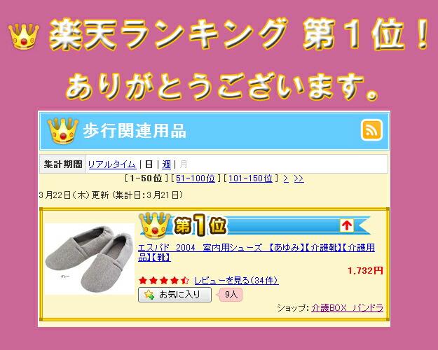 【介護シューズ 介護靴 介護 靴 介護用品 あゆみシューズ エスパド】 ランキング1