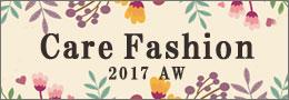 ケアファッション2017AW