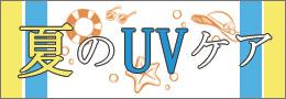 UVアイテム2018