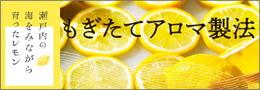 アロマ瀬戸内レモン