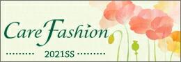 ケアファッション2021SS