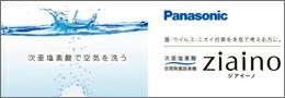 Panasonicジアイーノ