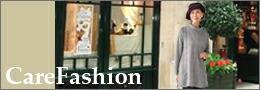 ケアファッション2021AW