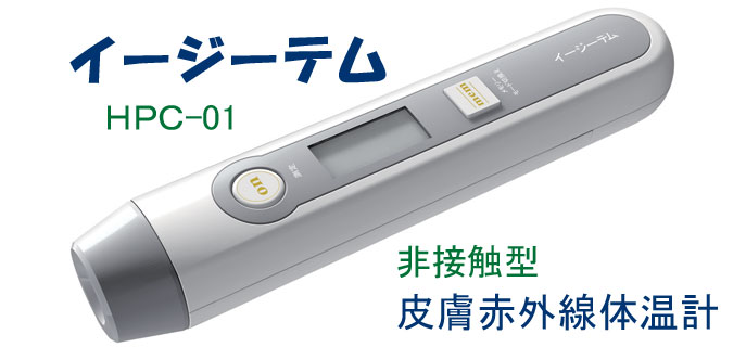 原沢 製薬 工業 非 接触 型 体温計 イージー テム hpc 01
