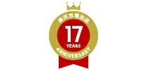 楽天出店17年突破!!