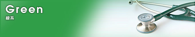 Green 緑系