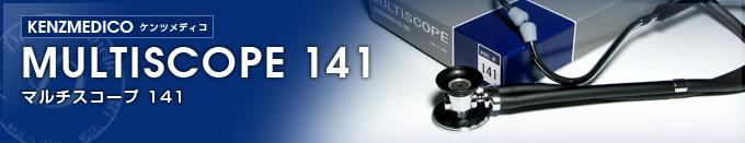 MULTISCOPE 141 マルチスコープ 141
