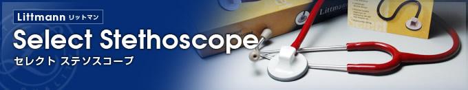 Select Stethoscope セレクト ステソスコープ