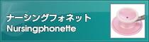 ナーシングフォネット Nursingphonette