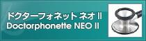 ドクターフォネット ネオ II Doctorphonette NEO II