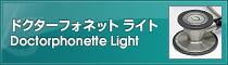 ドクターフォネット ライト Doctorphonette Light