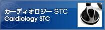 カーディオロジー STC Cardiology STC