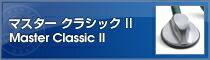 マスター クラシック II Master Classic II