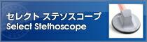 セレクト ステソスコープ Select Stethoscope
