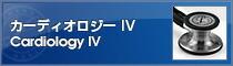 カーディオロジー IV Cardiology IV