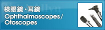 検眼鏡・耳鏡 Ophthalmoscopes Otoscopes