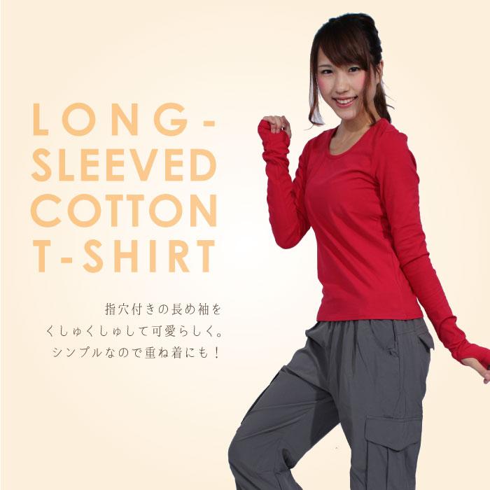 指穴付き長袖Tシャツメイン